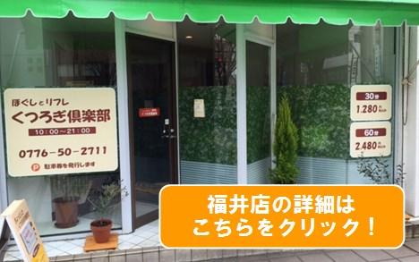くつろぎ倶楽部の福井店